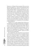 Духовник президента. Рассказы о священниках, повлиявших на умы и души правителей России — фото, картинка — 13