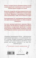 Духовник президента. Рассказы о священниках, повлиявших на умы и души правителей России — фото, картинка — 14
