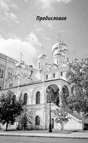 Духовник президента. Рассказы о священниках, повлиявших на умы и души правителей России — фото, картинка — 4