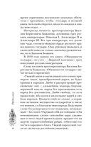 Духовник президента. Рассказы о священниках, повлиявших на умы и души правителей России — фото, картинка — 6