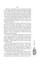 Духовник президента. Рассказы о священниках, повлиявших на умы и души правителей России — фото, картинка — 7