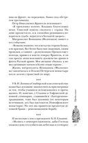 Духовник президента. Рассказы о священниках, повлиявших на умы и души правителей России — фото, картинка — 9