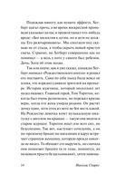 Спеши любить (м) — фото, картинка — 13
