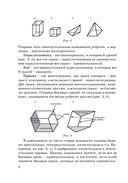 Геометрия для самоподготовки. 10 класс — фото, картинка — 6