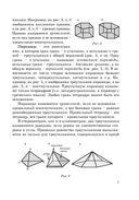 Геометрия для самоподготовки. 10 класс — фото, картинка — 7