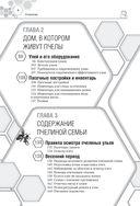 Большая энциклопедия пчеловода — фото, картинка — 2