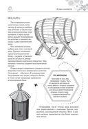 Большая энциклопедия пчеловода — фото, картинка — 15