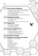 Большая энциклопедия пчеловода — фото, картинка — 3