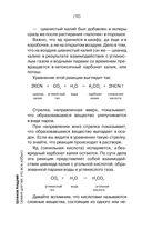 Химия для тех, кто все забыл — фото, картинка — 9