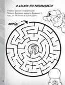 Гравити Фолз. Большая книга игр со словами и логических задачек — фото, картинка — 6