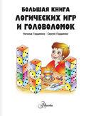 Большая книга логических игр и головоломок — фото, картинка — 1