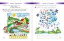 Большая книга логических игр и головоломок — фото, картинка — 3