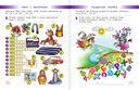 Большая книга логических игр и головоломок — фото, картинка — 6