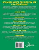 Большая книга логических игр и головоломок — фото, картинка — 9