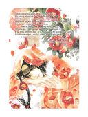 Невеста речного бога. Том 3 — фото, картинка — 1