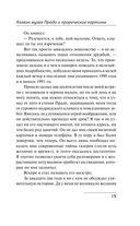Хозяин музея Прадо и пророческие картины — фото, картинка — 13
