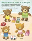 Медвежата Тедди идут к Доктору (+ наклейки) — фото, картинка — 2