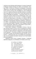 Иосиф Бродский. Вечный скиталец — фото, картинка — 11
