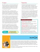 Kumon. Единицы измерения и геометрия. Уровень 1 — фото, картинка — 1