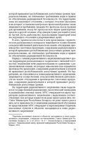 Правовое обеспечение безопасности на территориях радиоактивного загрязнения — фото, картинка — 13