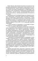 Правовое обеспечение безопасности на территориях радиоактивного загрязнения — фото, картинка — 6