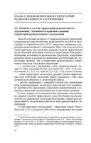 Правовое обеспечение безопасности на территориях радиоактивного загрязнения — фото, картинка — 10